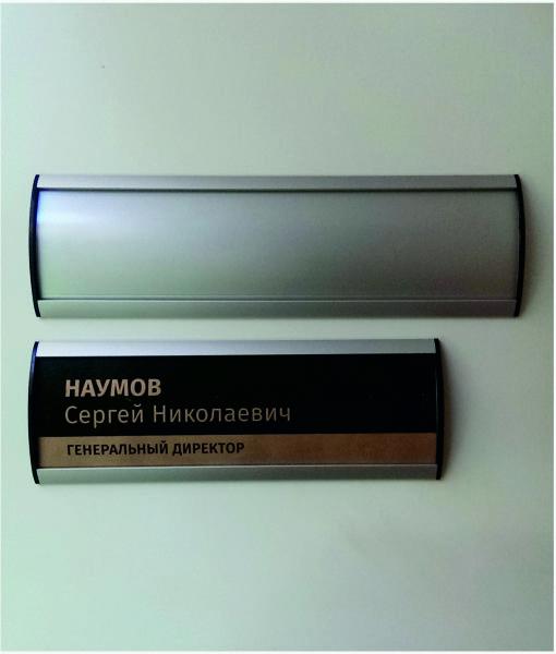 Табличка для офиса. Стильные алюминиевые офисные таблички. Легкая замена вставки с информацией.