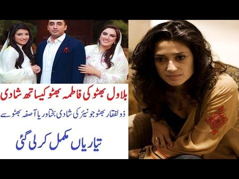 Hina Rabbani Khar Sex Scandal with Bilawal Bhutto https://www.youtube.com/watch?v=XS0Qpnw1cvg  Meet Asif Zardari's 23 year old Daughter Asifa Bhutto Zardari https://www.youtube.com/watch?v=og8pAEHabAM  Fatima Bhutto Dating Affair with Hollywood Actor George Colonie https://www.youtube.com/watch?v=MDETPdw9eOs  Benazir Bhutto Scandal with Hayat Sherpao https://www.youtube.com/watch?v=R4YvWwRRDtQ  Imran Khan Scandal with Benazir Bhutto https://www.youtube.com/watch?v=31mVdyelDSY  Benazir Bhutto…