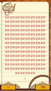 Ram Jap- screenshot thumbnail