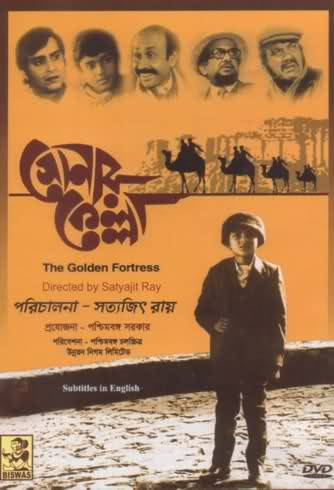 Sonar Kella - Satyajit Ray