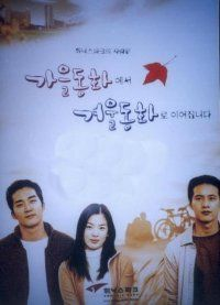 Korean drama Autumn in my Heart (2000) - this show really broke me into the korean dramas. I absolutely loved it!!! :-) And I will always remember my first.