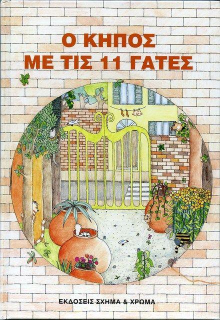 """ΓΡΑΦω ΚΑΙ ΔΡω: """"Ο κήπος με τις 11 γάτες"""" -πρόταση υλοποίησης σχεδίου εργασίας…"""