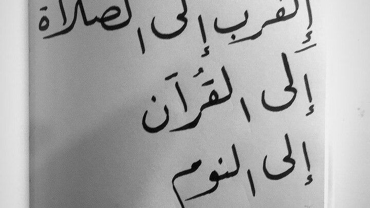 10 عبارات جميلة عن الصلاة راحة النفوس Arabic Calligraphy Calligraphy