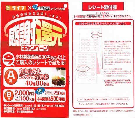 2013/01/08 ライフ&小林製薬共同企画「感謝還元キャンペーンプレゼント | 懸賞の旅人