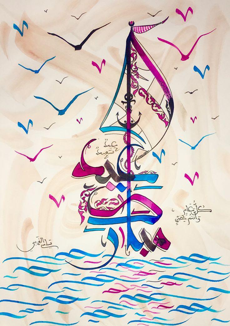 Pin oleh Sami di Arabic calligraphy on paper (Dengan