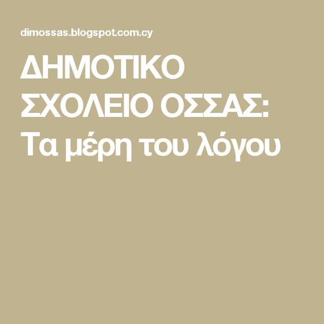 ΔΗΜΟΤΙΚΟ ΣΧΟΛΕΙΟ ΟΣΣΑΣ: Τα μέρη του λόγου