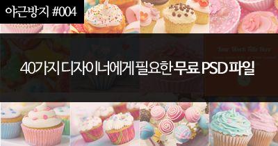 40가지 디자이너에게 필요한 무료 PSD 파일 #004 - 소셜미디어(Social Media) 기반 온라인 마케팅 블로그
