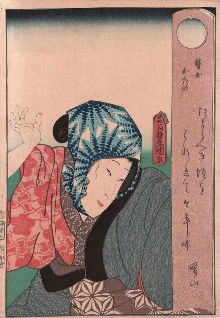 Utagawa Kunisada/Toyokuni III (1786-1865) Sawamura Tanosuke III as Goze Otano from an Untitled Set of Actors with Poems, 1862
