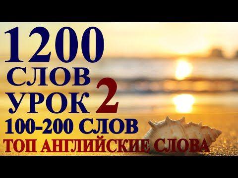 Учим Английские Слова -УРОК 2- 100 СЛОВ с ПЕРЕВОДОМ для начинающих, детей - Английский Язык Онлайн - YouTube