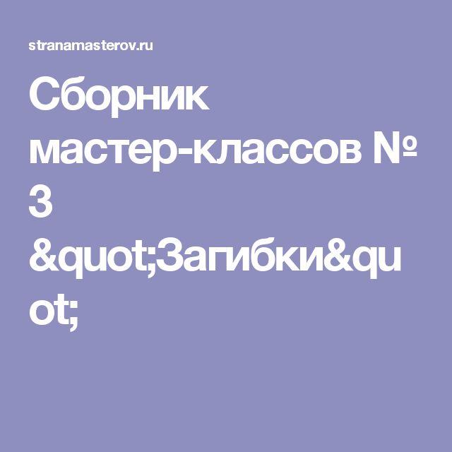 """Сборник мастер-классов № 3 """"Загибки"""""""