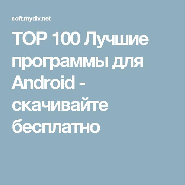 TOP 100 Лучшие программы для  Android - скачивайте бесплатно