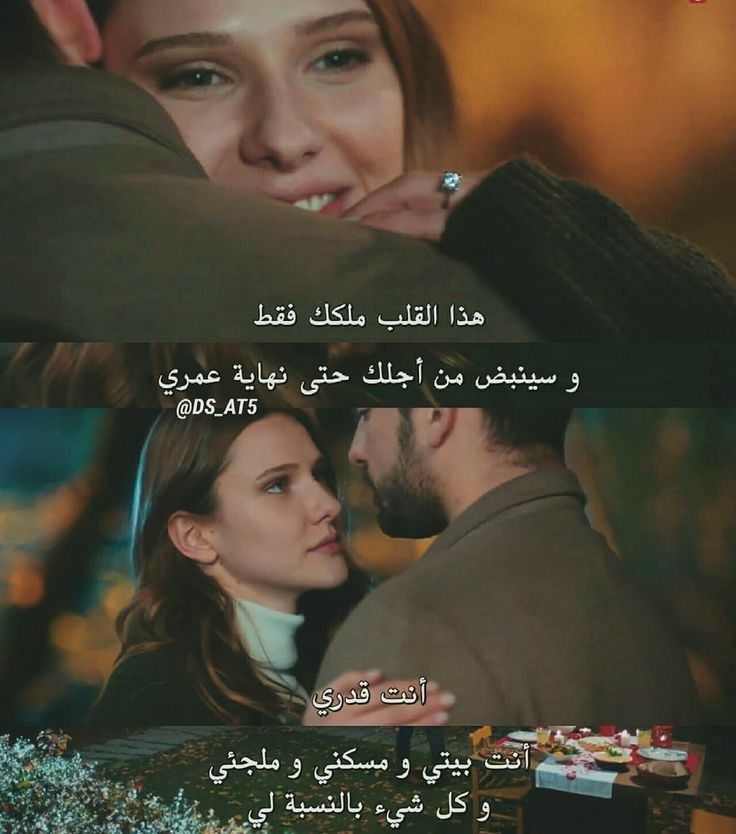Pin By Rayhan My On رمزيات Spirit Quotes Romantic Words Cover Photo Quotes