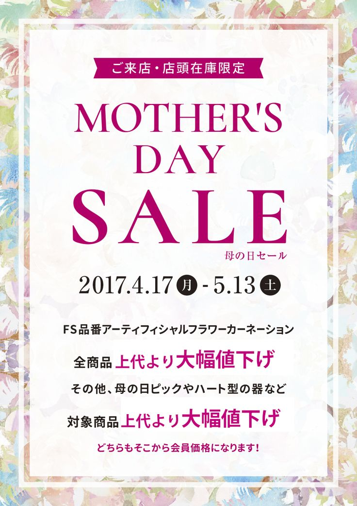 母の日セール | 横浜ディスプレイミュージアム