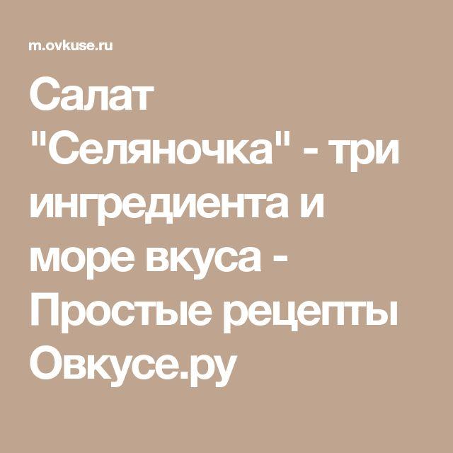 "Салат ""Селяночка"" - три ингредиента и море вкуса - Простые рецепты Овкусе.ру"