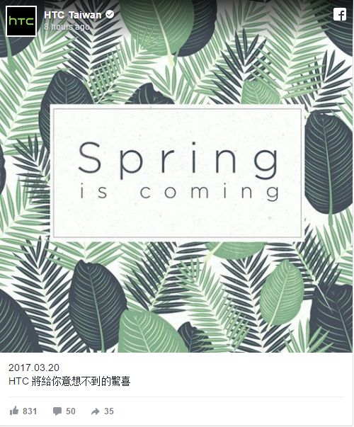 #HTC is cooking something...