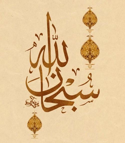 Glory be to God. #Arabic #Calligraphy #Design