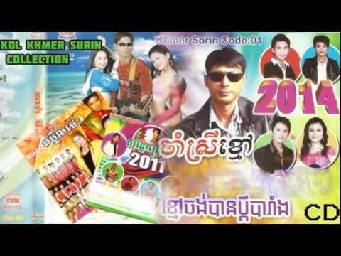 Khmer Surin Remix Song | Khmer Surin Music 2014 | Khmer Surin Remix 2014 | Khmer TV Entertainment Online