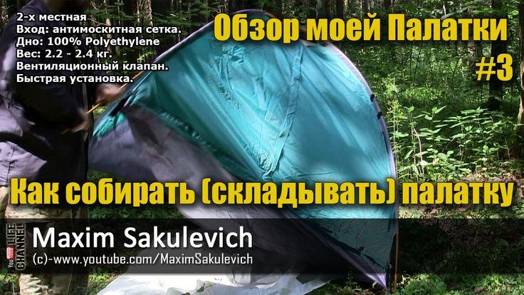 Обзор моей Палатки #3 - Как собирать (складывать) мою палатку  2-х местная Вход: антимоскитная сетка. Дно: 100% Polyethylene Вес: 2.2 - 2.4 кг. Вентиляционный клапан.  Быстрая установка.   Обзор моей Палатки #1 - Установка http://youtu.be/uxZV6n9HQu0 Обзор моей Палатки #2 - Почему именно такая палатка и про палатки в общем http://youtu.be/VjHSZ-1YSW4  Обзор моей Палатки #3 - Как собирать (складывать) мою палатку http://youtu.be/VM1VLM4-ie8