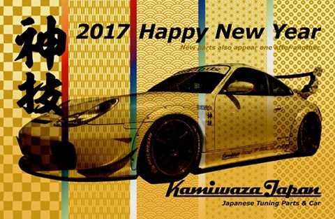 2017 Happy New Year 明けましておめでとうございます! 本年も宜しくお願い致します。 http://kamiwaza-japan.jp/