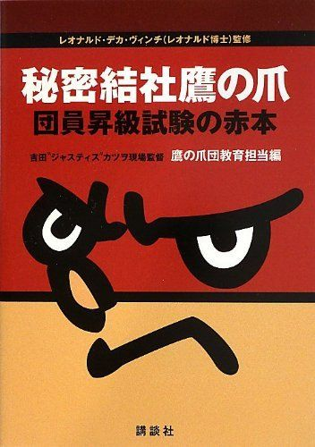 秘密結社鷹の爪 団員昇級試験の赤本, http://www.amazon.co.jp/dp/4062185792/ref=cm_sw_r_pi_awdl_cc79wbW39Z70C