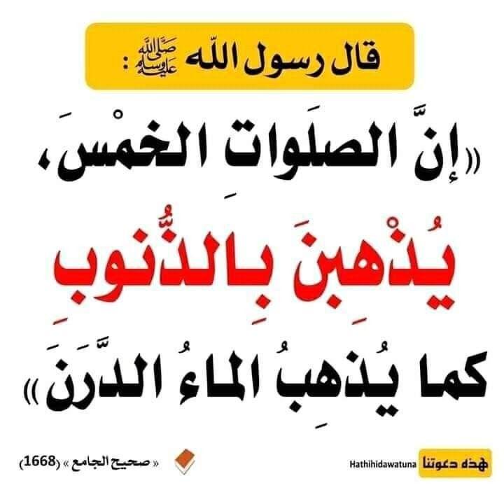 Pin By أدعية وأذكار Adiyaa W Azkar On حديث صحيح Quran Quotes Love Quran Quotes Islamic Quotes