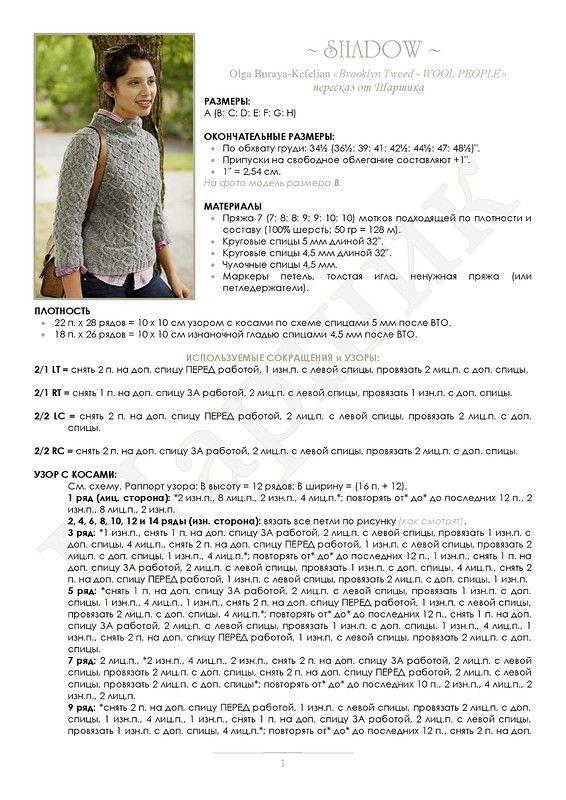 Мобильный LiveInternet Пуловер SHADOW Olga Buraya-Kefelian   Елена_Коцарь - Дневник Елена_Коцарь  