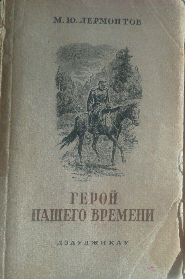 """""""Нынче поутру зашел ко мне доктор; его имя Вернер, но он русский. Что тут удивительного? Я знал одного Иванова, который был немец.  Вернер человек замечательный по многим причинам. Он скептик и материалист, как все почти медики, а вместе с этим поэт... Обыкновенно Вернер исподтишка насмехался над своими больными; но я раз видел, как он плакал над умирающим солдатом..."""""""