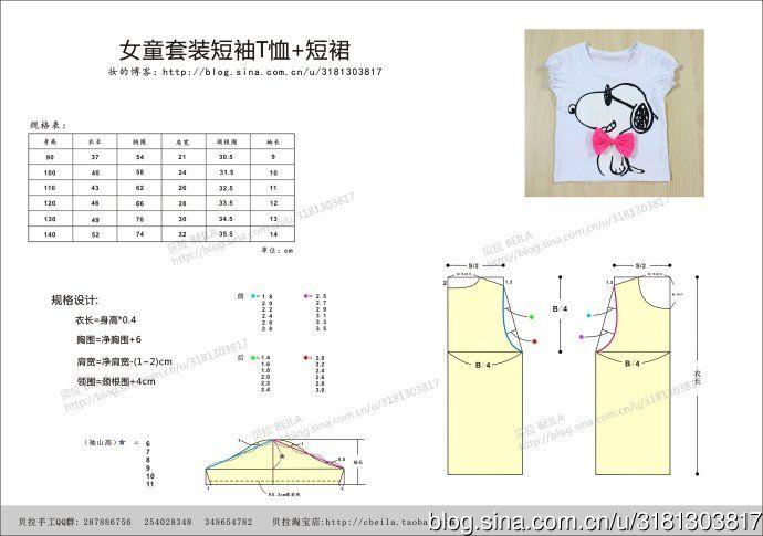 【贝拉手工】六一出游季 短打小妞活力无限!shirt pattern