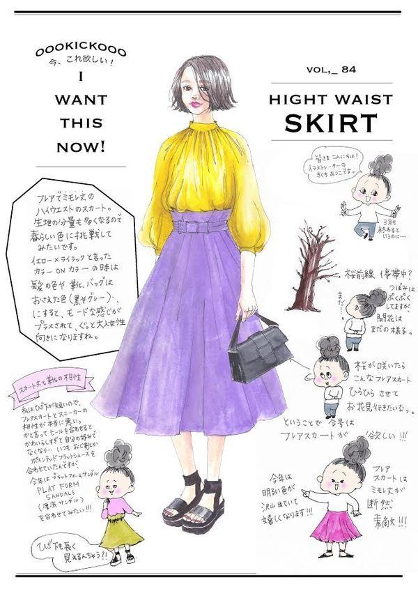 イラストレーター oookickooo(キック)こと きくちあつこが今、気になるファッションアイテムを切り取る連載コーナーです。今週のテーマは「フレアなスカート」