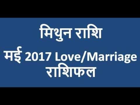 Mithun rashi love horoscope May 2017, Gemini love horoscope in hindi