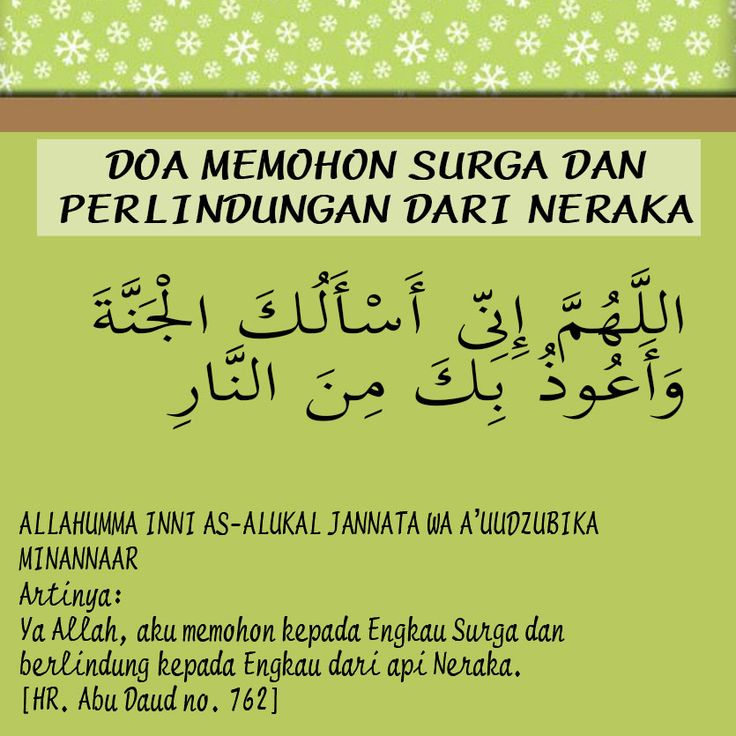 Follow @NasihatSahabatCom http://nasihatsahabat.com/doa-memohon-surga-dan-perlindungan-dari-neraka/ #nasihatsahabat #mutiarasunnah #motivasiIslami #petuahulama #hadist #hadits #nasihatulama #fatwaulama #akhlak #akhlaq #sunnah #aqidah #akidah #salafiyah #Muslimah #adabIslami # #ManhajSalaf #Alhaq #dakwahsunnah #Islam #sunnah #tauhid #alquran #salafy #doazikir, #doa, #dzikir, #mohon, #memohon, #minta, #Surga, #berlindung, #perlindungan, #Neraka, #Jahannam, #adabberdoa #tigakali #3kali