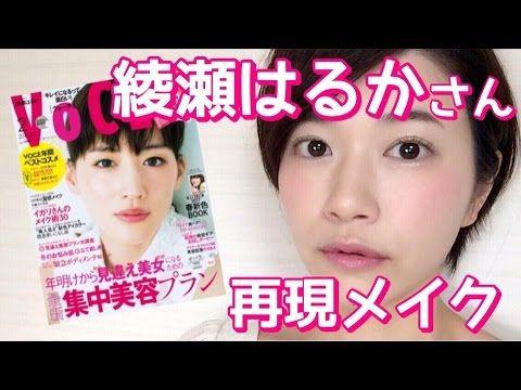 VoCE】綾瀬はるかさん再現メイク【2月号】 - YouTube