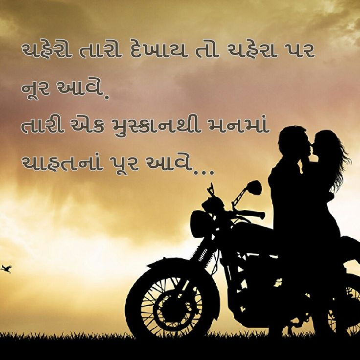 Marriage Quotes Gujarati: 25+ Great Ideas About Gujarati Quotes On Pinterest