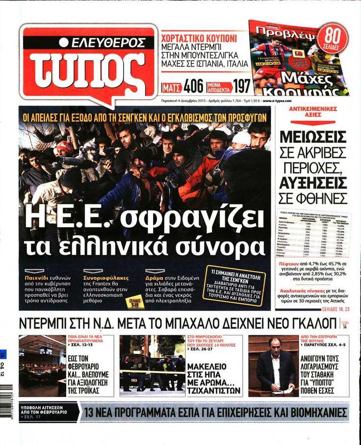 Εφημερίδα ΕΛΕΥΘΕΡΟΣ ΤΥΠΟΣ - Παρασκευή, 04 Δεκεμβρίου 2015