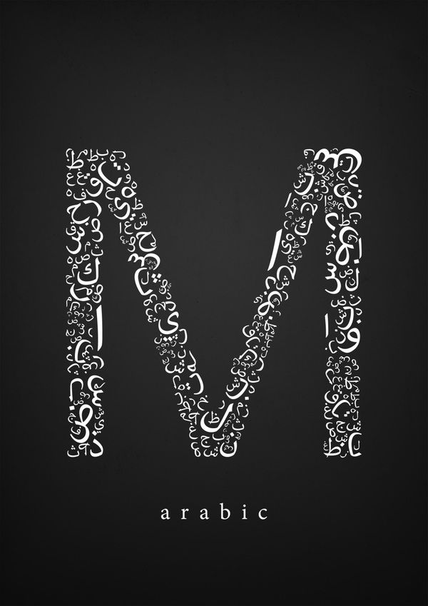 The World Font - Arabic