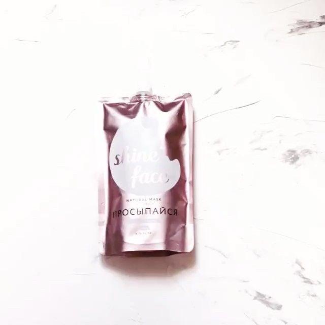 """Шоколадная маска """"Просыпайся"""" от признаков усталости🍫 • В составе: вода, какао порошок, каолин, красная глина🍃, какао бобы тертые, масло карите, масло макадамии, цетеариловый спирт, растительный глицерин, экстракт какао, витамин F, витамин Е, масло облепихи💧, экстракт розмарина, гиалуроновая кислота💦, полисахариды рожкового дерева, натуральная ароматическая композиция. • 🌿Маска из каолина очищает кожу, улучшает цвет лица, помогает устранить темные круги под глазами.✔️Кожа полностью…"""