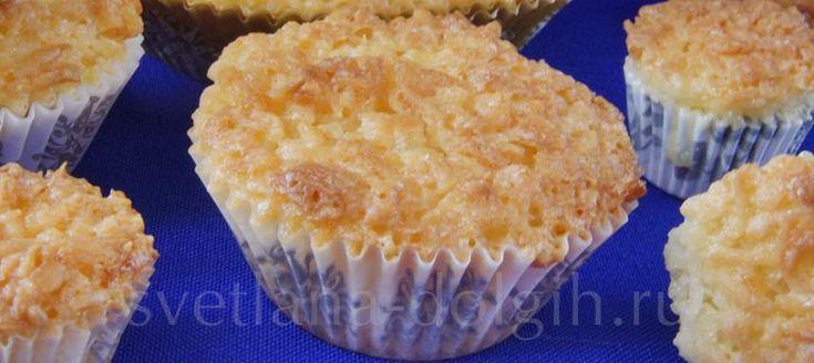 Вкусная выпечка без муки с кокосовой стружкой! Оригинальный рецепт для тех, кто на диете! http://svetlana-dolgih.ru/vypechka-s-kokosovoj-struzhkoj/