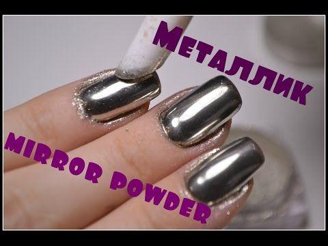 5 способов: Зеркальный металлический маникюр   5 ways to make Mirror metallic nails - YouTube