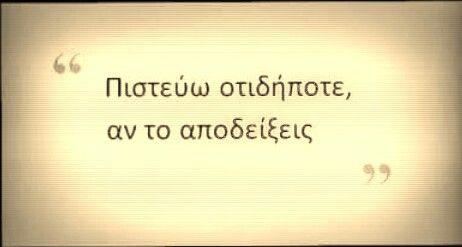 πιστεύω οτιδήποτε.....