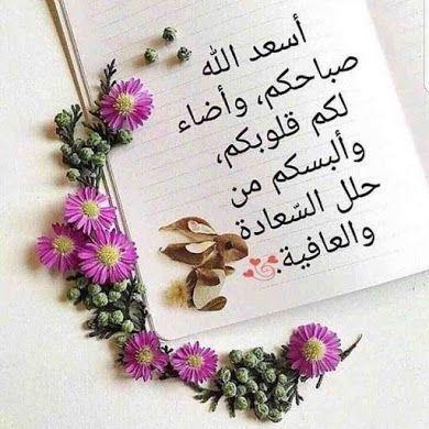 أسعد الله صباحكم كامل Beautiful Morning Messages Good Morning Coffee Images Good Morning Wallpaper