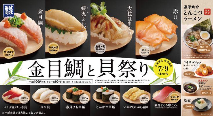 寿司 広告 - Google 検索