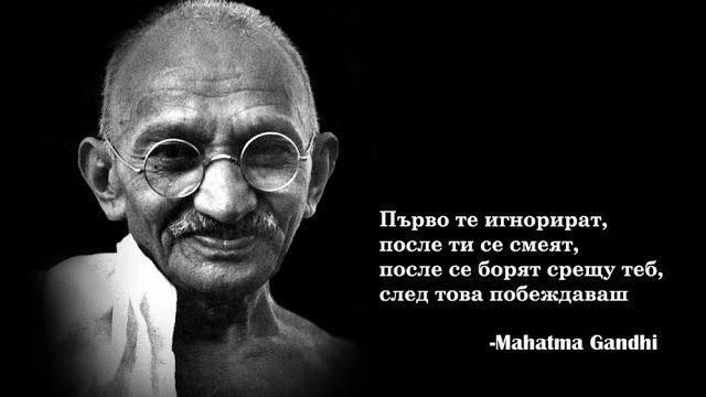 10-те правила на Махатма Ганди: как да променим света   Новия Световен Ред