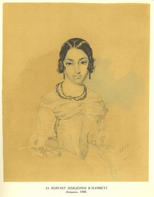 Портрет невідомої в намисті. Папір, акварель (21,5 × 17,7). [Пб.]. 1840.