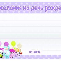 Капсула времени Малышарики (© Устроим праздник) — Яндекс.Диск