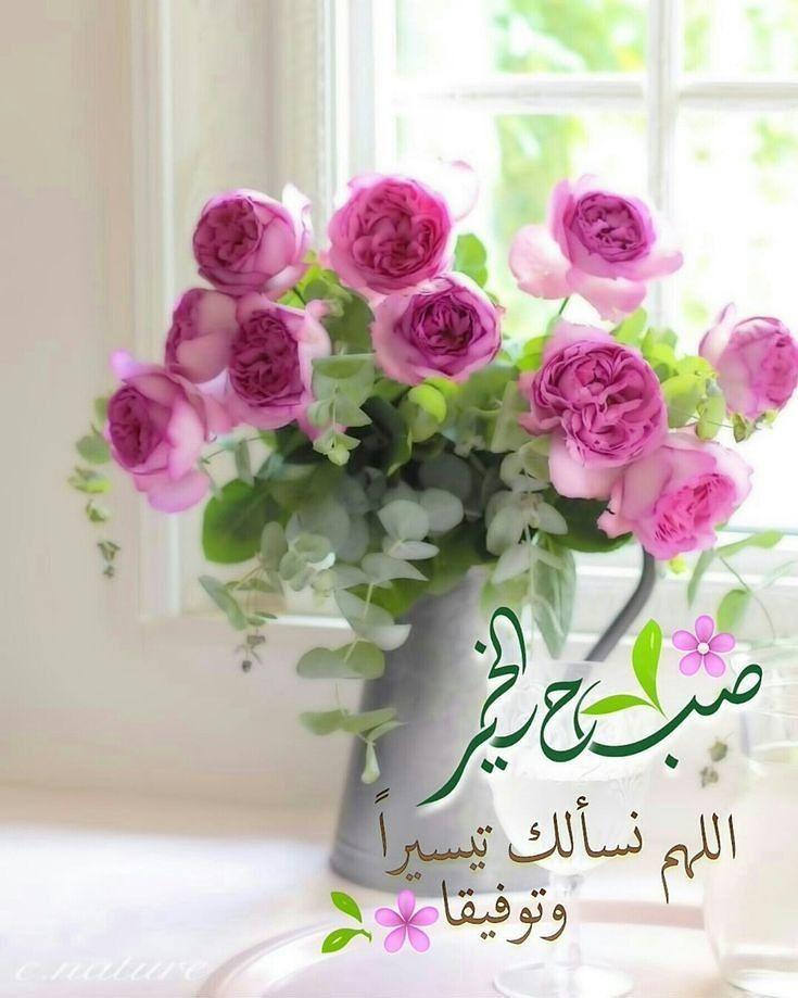 اللهم امين صباح الخيرات