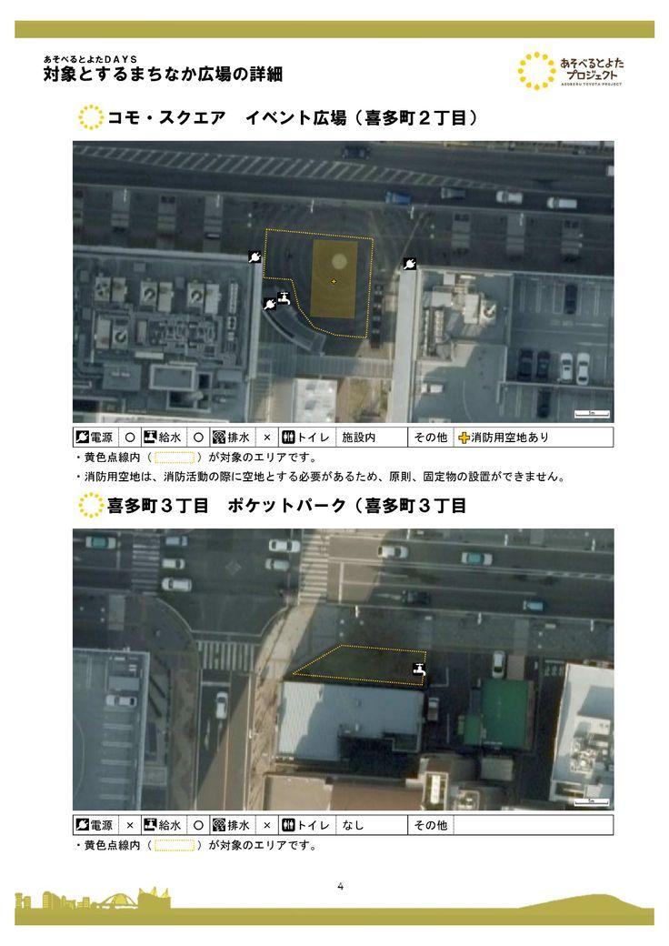 コモ・スクエア イベント広場、喜多町3丁目 ポケットパーク