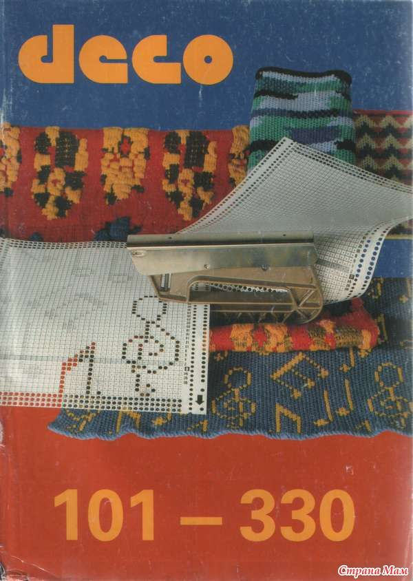 deko 101-330: Фото альбомы - Страна Мам