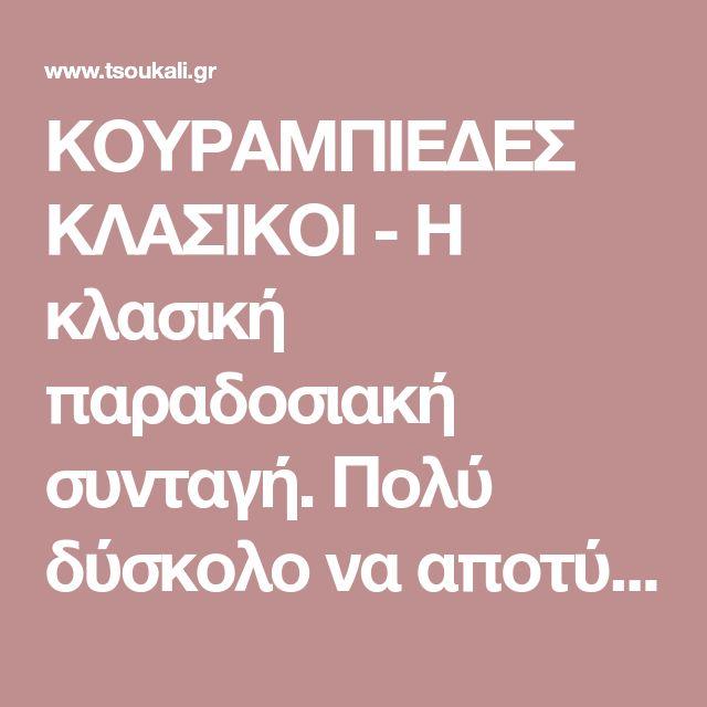 ΚΟΥΡΑΜΠΙΕΔΕΣ ΚΛΑΣΙΚΟΙ - Η κλασική παραδοσιακή συνταγή. Πολύ δύσκολο να αποτύχει - ΣΥΝΤΑΓΕΣ ΜΑΓΕΙΡΙΚΗΣ - ΕΛΛΗΝΙΚΑ ΦΑΓΗΤΑ - GREEK FOOD AND PASTRY - ΓΛΥΚΑ www.tsoukali.gr ΕΛΛΗΝΙΚΕΣ ΣΥΝΤΑΓΕΣ ΑΡΘΡΑ ΜΑΓΕΙΡΙΚΗΣ