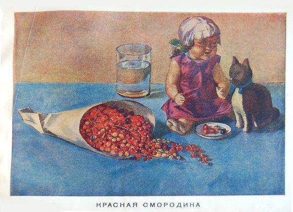 """Петров-Водкин """"Фрукты и ягоды"""""""