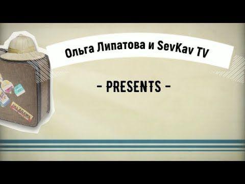 """Неизвестная Болгария. Блог Ольги Липатовой. : Слайд-шоу """"Мои путешествия == моя жизнь"""""""